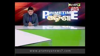 Prepare for panchayat election in Odisha : PRIME TIME ODISHA (27.07.2016)