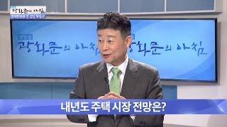 내년도 주택 시장 전망은? [광화문의 아침] 344회 20161026