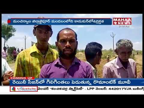 Xxx Mp4 High Tension At Mancherial Kanukuru Villagers Protest Against Forest Officials Mahaa News 3gp Sex