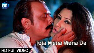 Jahangir Khan   Pashto New Film Songs 2017   Tola Mena Mena Da - Pashto New Movie Gandager Ful Songs