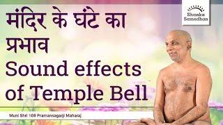 मंदिर के घंटे का प्रभाव Sound effects of Temple Bell