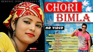 Latest Garhwali Full HD Video Song 2017 | Chori Bimla | Singer- Sunil Thapliyal & Meena Rana