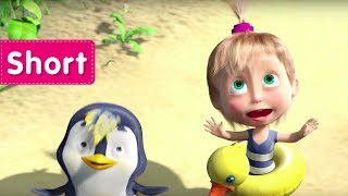 Masha and the Bear - The Foundling🐧🐧🐧 (Dance of a little penguins)