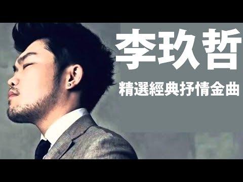 李玖哲精選最� �歌曲,李玖哲療癒情歌精選集,精選抒情歌曲