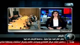 نشرة السابعة من القاهرة والناس 26 يوليو