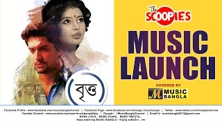 BRITTO | Bengali Movie 2014 | Music Launch | Ena, Vikram | 23rd August 2014