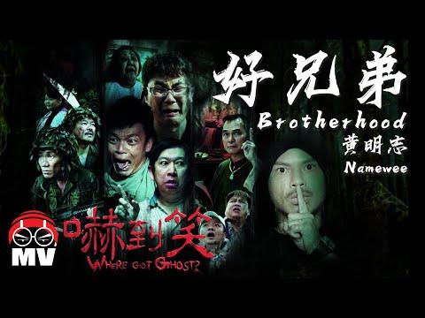 Xxx Mp4 黃明志 好兄弟 嚇到笑 電影主題曲 Where Got Ghost Movie Theme Song By Namewee 3gp Sex