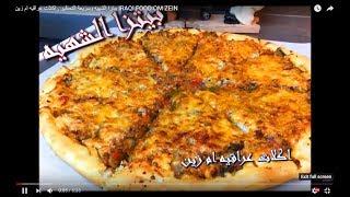 بيتزا الشهيه وسريعة التحظير , اكلات عراقيه ام زين IRAQI FOOD OM ZEIN