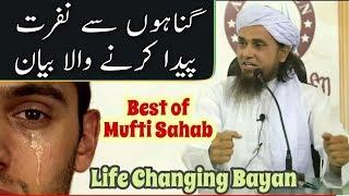 Tauba Ka Darwaza | Gunahon Se Nafrat | Mufti Tariq Masood | Islamic Group