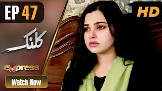 Pakistani Drama | Kalank - Episode 47 | Express Entertainment Dramas | Rubina Arif, Shahzad Malik