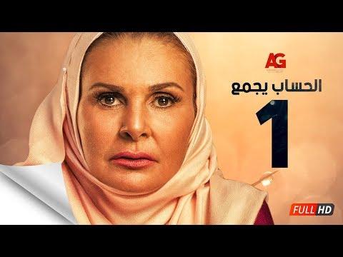 Xxx Mp4 مسلسل الحساب يجمع HD الحلقة الأولى El Hessab Yegma3 Series Episode 1 3gp Sex