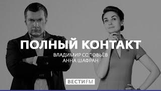 Семен Багдасаров об обстановке на Ближнем Востоке * Полный контакт с Соловьевым (26.12.17)