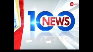 News 100: Watch top news stories of the day | देखिए दिनभर की बड़ी खबरें