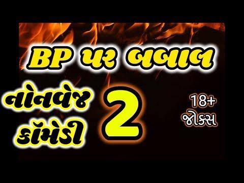Xxx Mp4 BP PAR BABAAL 2 Gujarati Comedy Video Superhit Gujarati Comedy Natak 3gp Sex