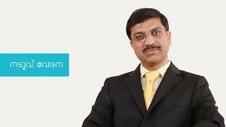 നടുവ് വേദന, കാരണങ്ങൾ, ലക്ഷണങ്ങൾ, വ്യായാമങ്ങൾ (Lower Back Pain) | Malayalam