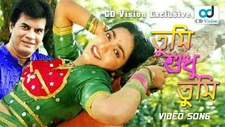 Tumi Shudhu Tumi | HD Movie Song | Ilias Kanchon & Shabnaj | CD Vision