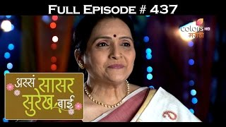 Asa Saasar Surekh Bai‬ - 11th December 2016 - असा सासर सुरेख बाई - Full Episode HD