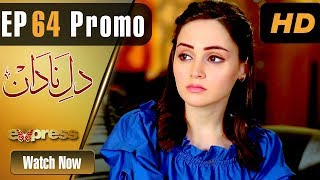 Pakistani Drama | Dil e Nadaan - Episode 64 Promo | Express Entertainment Dramas | Zaheen Tahira