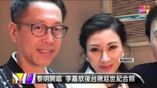 【2016.05.01】黎明開唱 李嘉欣後台揪尪世紀合照 -udn tv