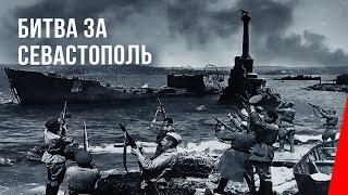 Битва за Севастополь / The Battle for Sevastopol (1944) документальный фильм