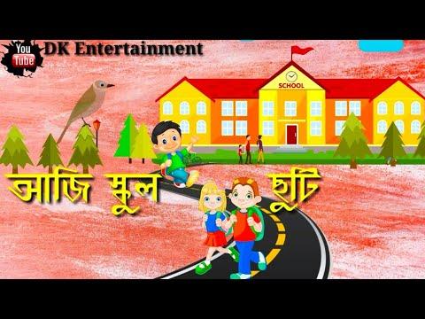 Xxx Mp4 Aji School Suti Achurjya Borpatra WhatsApp Status Video Assamese New WhatsApp Status Video 3gp Sex