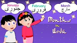 Months of the Year Song in Urdu | مهينو کے نام | Urdu Nursery Rhyme Collection for Kids
