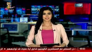 نشرة منتصف الليل من القاهرة والناس 22 ابريل 2018