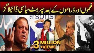 Film and Political Dialogue | #NawazSharif | #ImranKhan | #ShahbazShrif | #ZulfikarAliBhutto