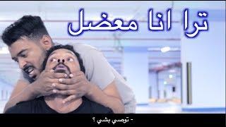 خالد عسيري : ترا انا معضل