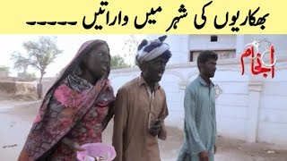 Story of Beggars | Anjaam Dramatized Crime Show