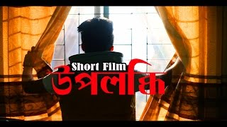 Bangla Short Film | Upolobdhi উপলব্ধি | Social Awareness | Prank King Entertainment