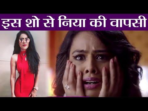 Xxx Mp4 Ishq Mein Marjawan Nia Sharma To ENTER In Show Brings MAJOR TWIST। FilmiBeat 3gp Sex