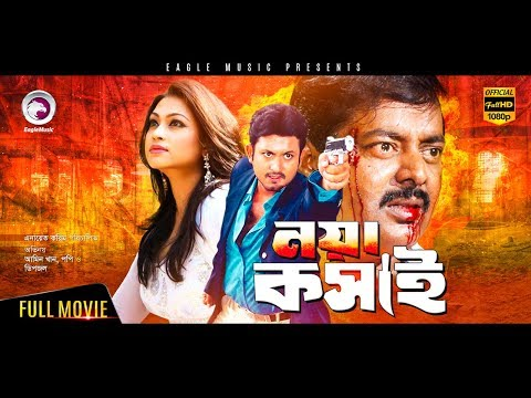 Xxx Mp4 Noya Kosai Bangla Movie Popy Dipjol Amin Khan Full HD 1080p 3gp Sex