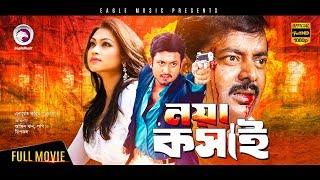 Noya Kosai | Bangla Movie | Popy | Dipjol | Amin Khan | Full HD 1080p