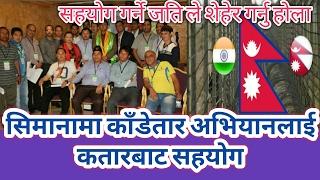 नेपाल-भारत सिमानामा काँडेतार लगाउने अभियान  सुरु भयो कतार बाट