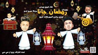 مهرجان #رمضان جانا 2018 - غناء فيجو و مدني | مزيكا عمرو ايدو | توزيع #فيجو - Ramadan Gana