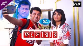 ফলোয়ার | Follower | Mahfuz | Tisha | Eid Drama