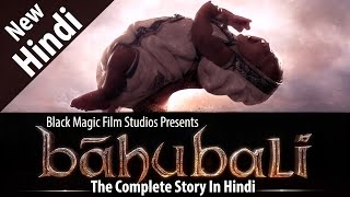 [NEW HINDI] The Complete Story Of Bahubali In Hindi | Bahubali 2: The Conclusion Movie Story HD