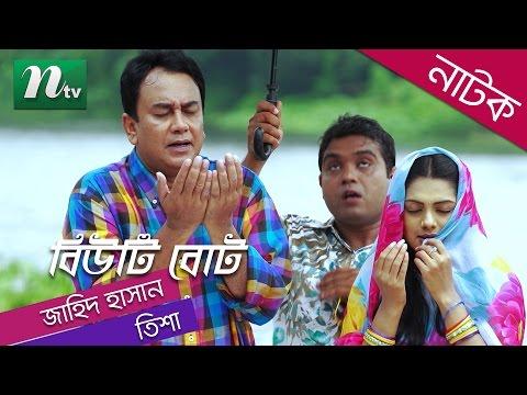 Eid Special Bangla Natok - Beauty Boat (বিউটি বোট) by Zahid Hasan & Tisha | Full Episode
