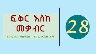Ethiopia Fikir Eske Mekabir Part 28 - ፍቅር እስከ መቃብር ክፍል 28