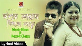 Isshor Allah Bidhata Jane || by Monir Khan & Konok Chapa | Lyrical Video | ☢☢OFFICIAL☢☢