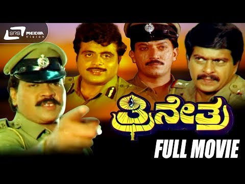 Xxx Mp4 Thrinethra – ತ್ರೀನೇತ್ರ Kannada Full Movie Tiger Prabhakar Shankarnag Action Movie 3gp Sex