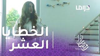 مسلسل الخطايا العشر - الحلقة 5 - الصمت لغة جديدة بين سعاد وإبراهيم #رمضان_يجمعنا