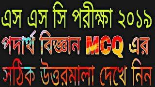 SSC Physics MCQ answer 2019.SSC Physics MCQ Answer Dhaka board 2019.