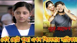 বিজ্ঞাপনের সেই ছোট্ট পুজা এখন সিনেমার নায়িকা | Puja chery |Nur jahan Movie