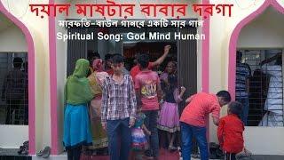 মারফতি বাউল গানের একটি সার গান/Spiritual Song: God Mind Human