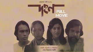 Dohon (দহন) | Bangla Movie | Bobita, Bulbul Ahmed, Sharmili Ahmed | Sheikh Niamat Ali