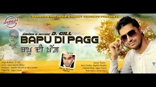 BAAPU DI PAGG | D GILL | GARRY TORONTO | DHEEYAN | LATEST PUNJABI SONG 2016 |NEW PUNJABI SONGS |SAD