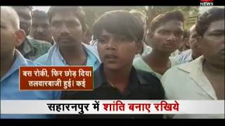 High Alert in UP post clashes in Saharanpur    सहारनपुर में हिंसा के बाद यूपी में हाई अलर्ट