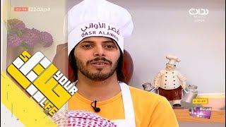 #حياتك22 | وشلون مغليك  ـ فهد آل حركان
